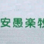 agurabokujyo