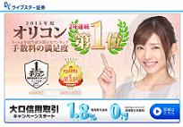 raibusuta-shouken-hyouban3