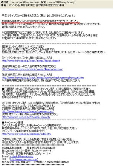 nettoshouken-kouzakaisetsu12
