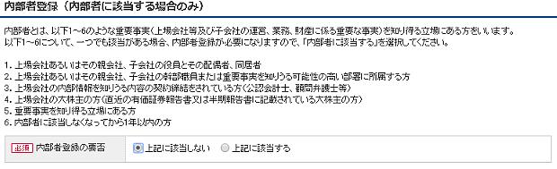 nettoshouken-kouzakaisetsu5