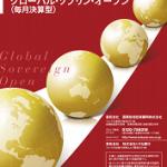 グローバルソブリンオープン【評価】毎月分配型のパイオニア
