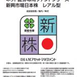 新興市場日本株レアル型【評価】他にない魅力はさすがネット証券専用!