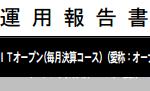 unyouhoukokusho3