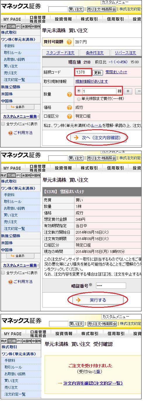 kabunokaikata3
