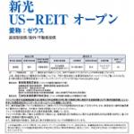 新光us-reitオープン/ゼウス【評価】表面利回りが高い