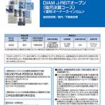 DIAM J-REITオープン【評価】分配率の高さと根強い人気