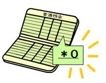 ginkou-hikiotoshi-shippai