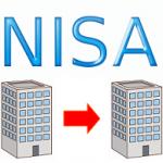 NISA口座は証券会社を変更できる毎年見直しがベスト