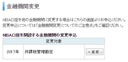 nisakouza-henkou-kinnyuukikan