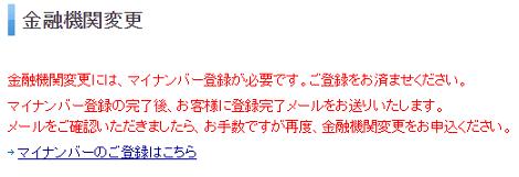 nisakouza-henkou-mainannba