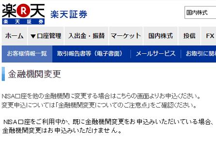 nisakouza-henkou-rakuten