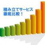 投資信託の積立サービスを各証券会社で徹底比較!