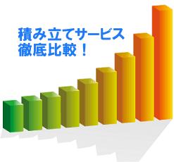 toushishinntaku-tsumitate-hikaku