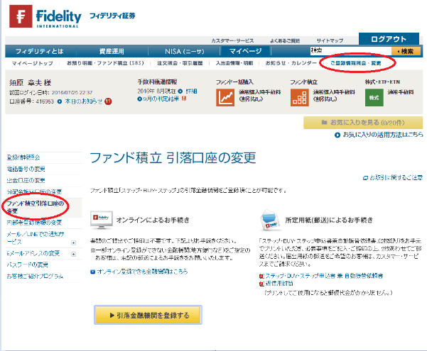 fiderithishouken-hikiotoshi1