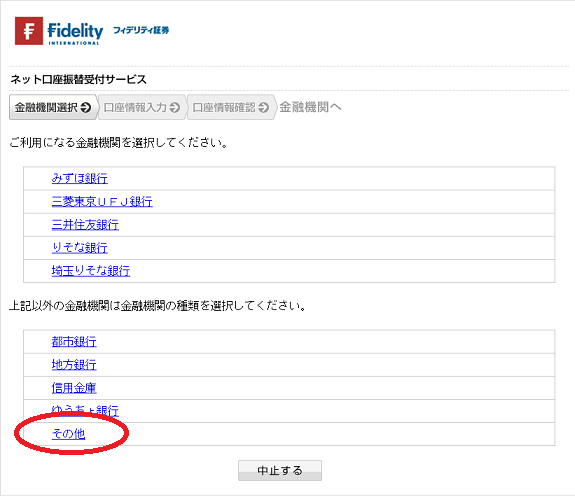 fiderithishouken-hikiotoshi4