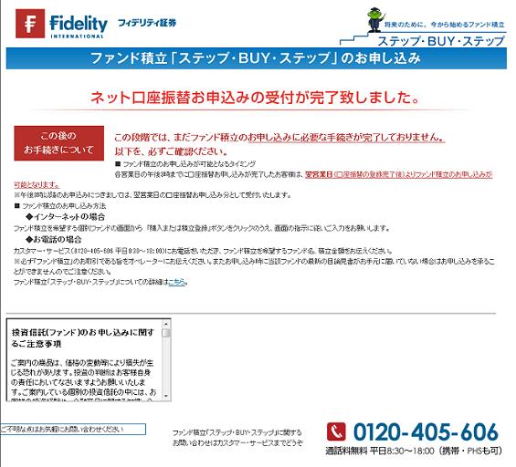 fiderithishouken-hikiotoshi6