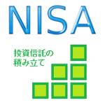 NISA口座で投資信託を積立するとメリットのある証券会社