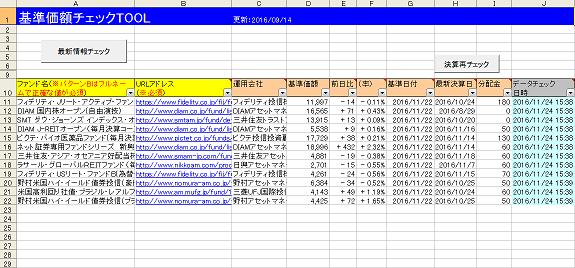 kijyunkagaku-sokuhou-tool2-2