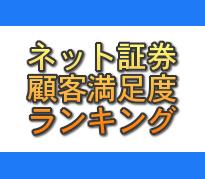 kokyakumanzokudo-nettoshouken