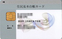 e-tax-kakuteishinnkoku-yarikata-jyuuki-card