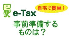 e-tax-kakuteishinnkoku-yarikata