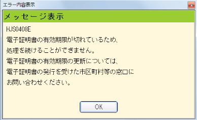 e-tax-kigenngire-error