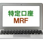 税制改正で特定口座年間取引にMRFも含まれるようになった