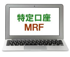 tokuteikouza-mrf