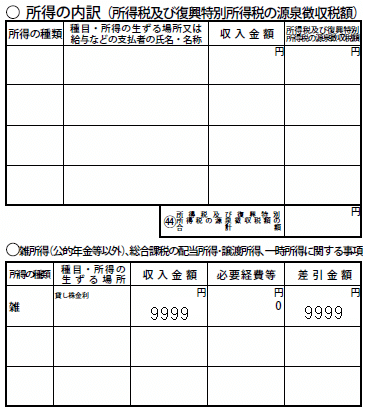 kashikabu-kakuteishinkoku-ko-na-error
