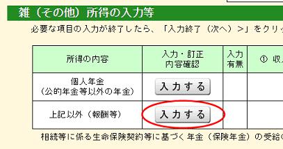 kashikabu-kakuteishinkoku-ko-na2