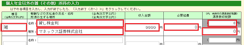 kashikabu-kakuteishinkoku-ko-na3