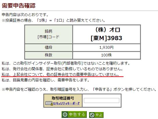 ipo-fukusuu-matsuishouken