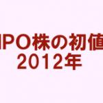 2012年のIPO初値一覧はこちら