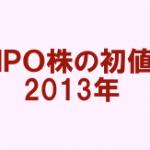 2013年のIPO初値一覧はこちら
