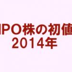 2014年のIPO初値一覧はこちら
