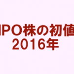 2016年のIPO初値一覧はこちら