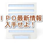 まずは上場予定IPOの最新情報を入手するところからはじめる
