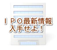 ipo-saishin