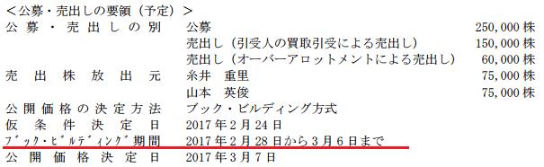 ipo-saishin2