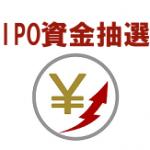 証券会社のIPOの資金拘束と抽選はいつ?入金タイミング一覧
