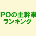IPO主幹事が多い証券会社をランキングで一覧