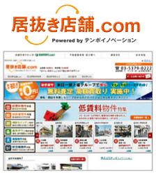 tenpo-inobe-shon-inukitenpo-com