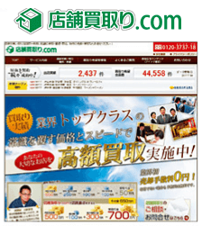 tenpo-inobe-shon-tenpokaitori-com