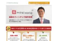 mirai-works-fintech-consultant