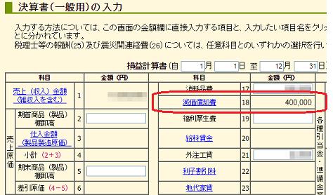 kaigyouhi-gennkashoukyaku2
