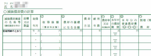 kessannsho-gennkashoukyaku