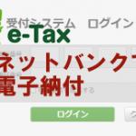 確定申告の納税はe-taxのネットバンキング送金で簡単!