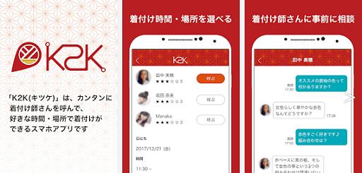 wagokoro-k2k