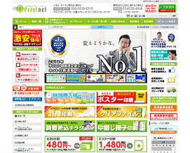 printnet-site