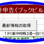 IPOの管理ができるLibreOffice版ツールを作りました!